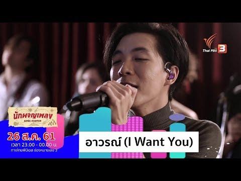 อาวรณ์ I Want You – POLYCAT (26 ส.ค. 61)