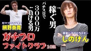 元ガチンコファイトクラブ1期生・網野泰寛を現役パチプロライター・しの...