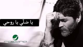 Wael Kfoury - Ya Dalli Ya Rouhi /وائل كفوري - يا ضلّي يا روحي