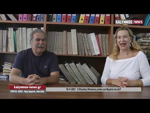 15-9-2021 Ο Μιχάλης Μπούκης μιλάει για θέματα του ΔΛΤ