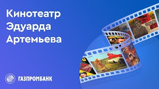 Концерт «Кинотеатр Эдуарда Артемьева»