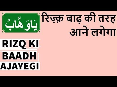 Rizq Mein Barkat Barhane Aur Aane Ki Dua