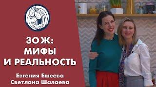 ЗОЖ мифы и реальность Диетолог Светлана Шалаева для проекта SoulSisters