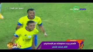 النادى الأهلى يجدد مفاوضاته مع الإسماعيلي لضم اللاعب محمد فتحي - Time out