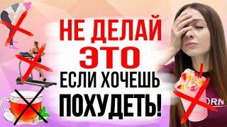 ✅ Как похудеть к лету и не облажаться? ТОП-10 вещей которые НЕ помогут тебе похудеть!
