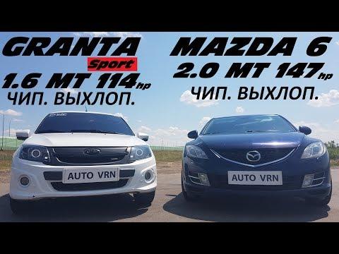 ТАЗЫ против ЯПОНЦЕВ Granta Sport vs MAZDA 6 2.0 MT.
