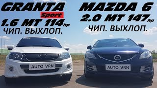 ТАЗЫ против ЯПОНЦЕВ !!! Granta Sport vs MAZDA 6 2.0 MT.