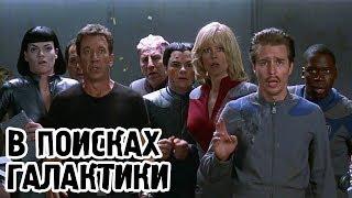 В поисках галактики (1999) «Galaxy Quest» - Трейлер (Trailer)