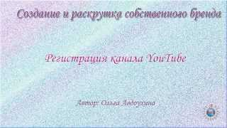 Регистрация канала YouTube