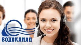 Звонок в техподдержку водоканала / операторы в шоке / прикол