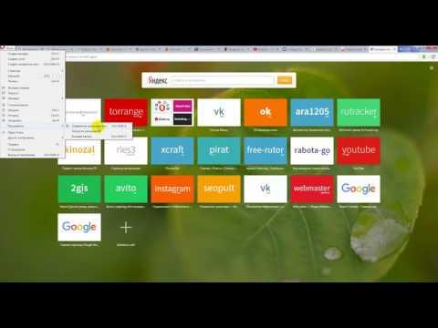 Как удалить расширение в браузере Opera
