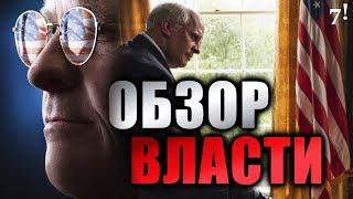 ВЛАСТЬ - обзор фильма