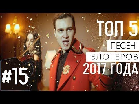 ТОП 5 самых лучших песен блогеров за 2017 год | ТОП 5 популярных песен ютуберов 2017 года - Видео онлайн