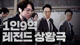 감스트 1인9역 레전드 상황극