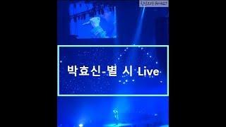 190707 박효신-별 시(The Other Day) Live KOR/ENG Lyrics