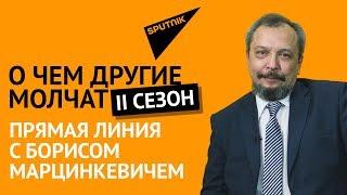 О чем другие молчат | II сезон: прямая линия с Борисом Марцинкевичем – 26.02.2020
