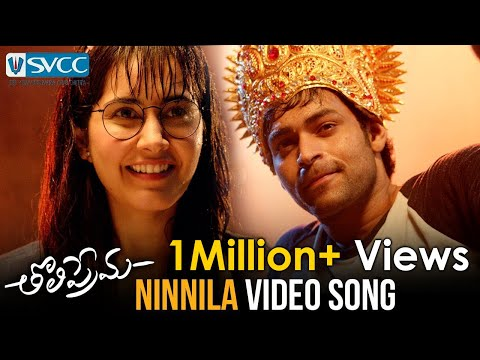 Tholi Prema 2018 Movie Songs | Ninnila...