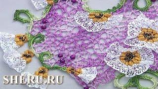 Ирландское кружево с цветами из готовой тесьмы. Урок 49