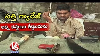 Bithiri Sathi Garage: Guntur Man Creates Janatha Garage WhatsApp Group | Teenmaar News