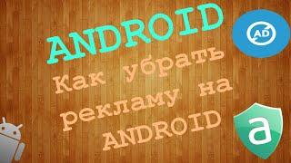 Как быть невидимым Вконтакте и отключить назойливую рекламу? 2016 Android