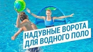 Надувные ворота для водного поло и футбола (NABAIJI POLOUP) | Декатлон