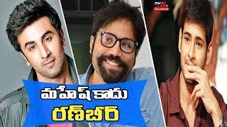 Ranbir Kapoor Replaces Mahesh Babu in Sandeep Vangaand#39;s Next Project | TV5