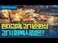 Gambar cover 한미경제, 경기순환상 경기 회복시점은?_오늘아침page2_김영익, 곽상준