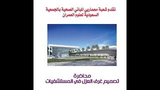 محاضرة تصميم غرف العزل في المستشفيات كاملا بجودة عالية HD