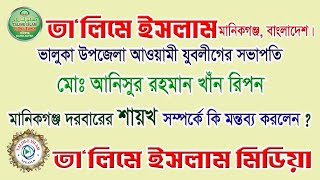 Md Anisur Rahman Khan Ripon  Valuka, Mymonsing | Talime Islam | Talime Islam Manikgonj | Waz