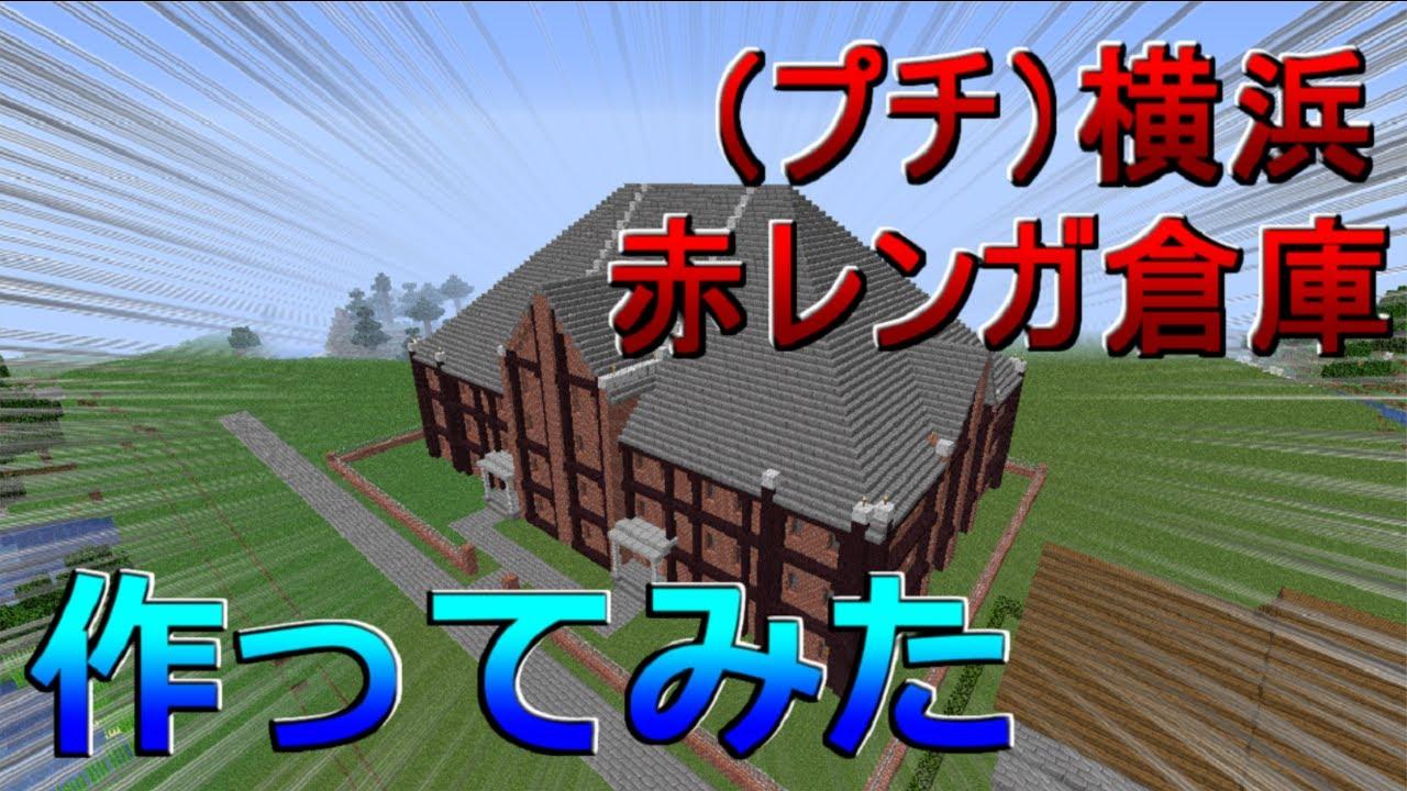 【マインクラフト】ロジクラ part.7 この動画は倉庫づくりの動画です(誰が何と言おうと...!!)