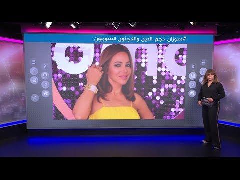 سوزان نجم الدين: -سوريا لا تستاهل الأسد..والشعوب العربية لا تسير إلا بالخيزران-  - نشر قبل 2 ساعة