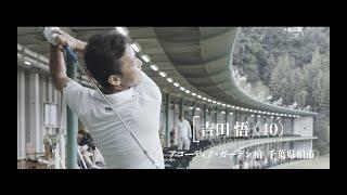吉田悟 - 柏オープンゴルフ選手権
