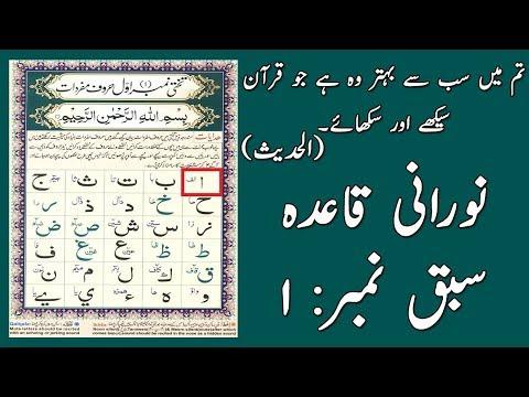 Noorani Qaida Lesson 1 Full In Urdu/Hindi