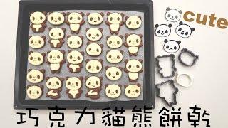 巧克力貓熊餅乾~簡單就能製作的可愛餅乾