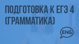 Подготовка к ЕГЭ 4 (Грамматика). Видеоурок по английскому языку 10-11 класс