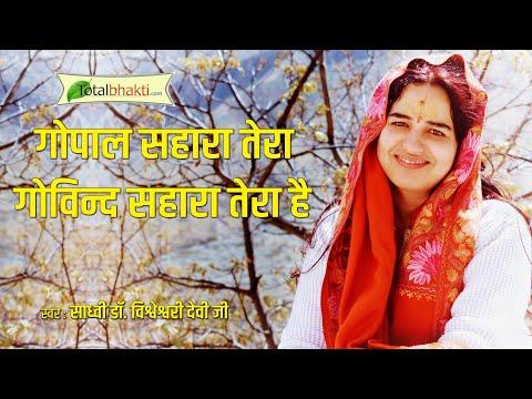 Gopal Sahara Tera Govind Sahara Tera Hai Krishan Bhajan By Sadhvi Vishwershwari Devi Ji