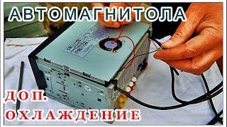 █ Дополнительное охлаждение для 2 din Автомагнитолы ЛЕГКО // Car recorder and cooling.