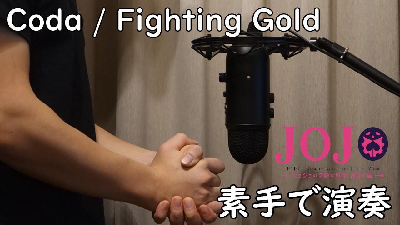 Coda / JoJo的奇妙冒險 黃金之風OP / JoJo's Bizarre Adventure:Golden Wind OP - Fighting Gold 【Hand Cover】