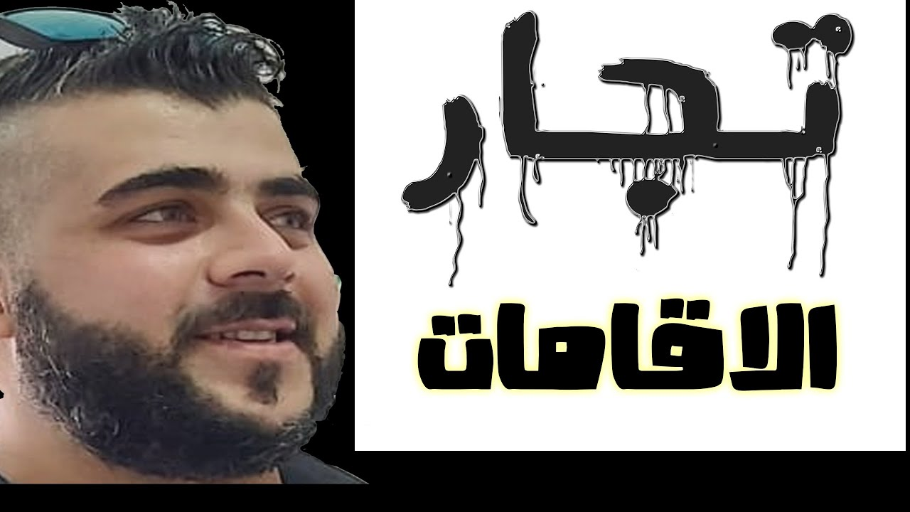 ابوالليل عم يحكي عن تجار الاقامات وعملية الاستغلال اللي عم تصير