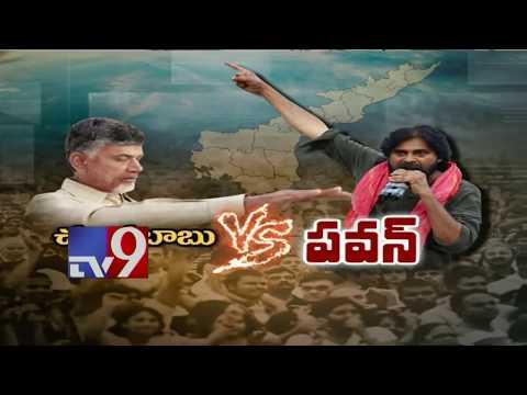 Chandrababu Vs Pawan Kalyan - TV9