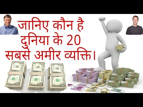 Top 20 Richest Person in the World 2017. दुनिया के 20 सबसे अमीर ब्यक्ति।