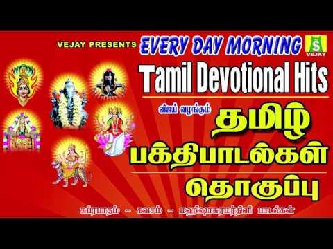 EVERY DAY MORNING TAMIL DEVOTIONAL HITS  |  தமிழ் பக்தி பாடல்கள் தொகுப்பு