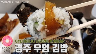 경주 성동시장 보배 우엉김밥 | Ueong Kimbap | 한국 길거리음식 | Korean Street Food | Seongdong Market, Gyeongju, Korea