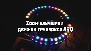 Zoom улучшили движок грувбокса ARQ