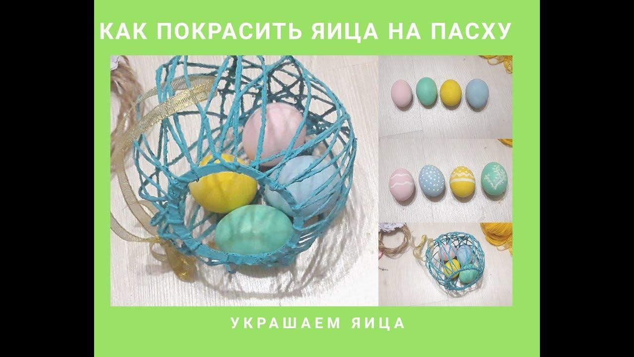 #назаметку #яйца #пасха #пасхальныйдекор       Как украсить яйца на Пасху. Яйца на Пасху.
