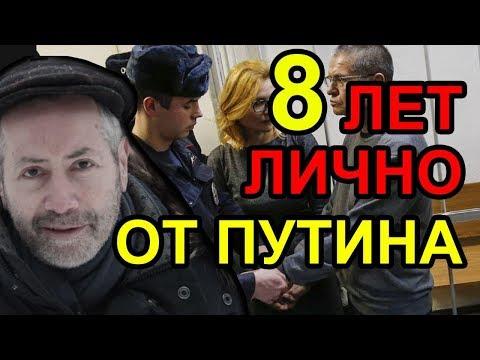 Скрытый смысл приговора Алексею Улюкаеву. Леонид Радзиховский