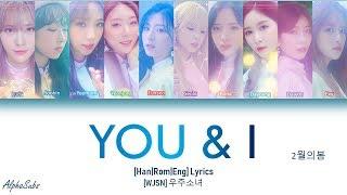 Wjsn (우주소녀) - you & i (2월의 봄) lyrics/가사 [han|rom|eng]