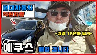 -중고차딜러15년차  - 신형에쿠스매입기 (feat::…