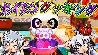 【ゆっくり実況】食中毒率100パーセント!?ダークパンダのポイズンクッキング!【エル】 thumbnail