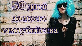 """Обзор на книгу """"50 дней до моего самоубийства"""".)"""